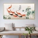装饰画 新中式沙發背景牆裝飾畫客廳掛畫九魚圖招財風水臥室辦公室牆壁畫
