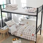 床包組網紅款ins風四件套床上用品宿舍單人學生床單被套被子被單三件套4【全館免運八折】