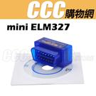 Mini ELM327 汽車故障檢測診斷...