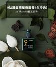 【2wenty6ix】韓國 MASIL 9肽護髮精華免沖洗香髮膏 (Jo Malone藍風鈴香)180ml