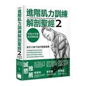進階肌力訓練解剖聖經(2)高手只做不說的關鍵檔案(附加大手繪肌肉解剖圖海報)