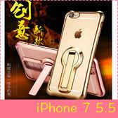 【萌萌噠】iPhone 7 Plus (5.5吋) 小蠻腰支架款 電鍍透明保護殼 全包矽膠電鍍邊軟殼 手機殼 手機套