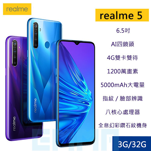 【現貨】Realme 5 6.5吋 3G/32G AI四鏡頭 4G雙卡雙待 5000mAh大電量 指紋 / 臉部辨識 智慧型手機
