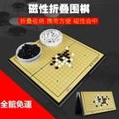 圍棋 初學兒童學生益智象棋子二合一正品帶磁性五子棋盤套裝【八折搶購】
