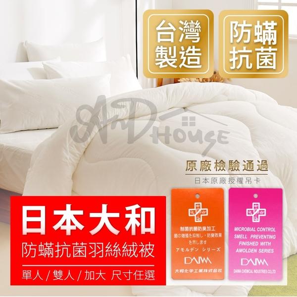 [AnD House]正版日本大和防蟎抗菌羽絲絨棉被-加大 7*8尺