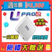 【豪禮大贈送】 安博盒子 PRO2 終極越獄版 X950 安博盒子6 電視盒 機上盒 成人頻道 小米 生日