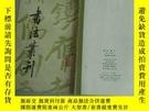 二手書博民逛書店書法叢刊罕見第十六輯(重慶市博物館藏品專輯)Y11403 出版1988