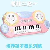 兒童電子琴寶寶音樂拍拍鼓嬰幼兒益智鋼琴男女孩玩具0-1-3-6歲周igo     琉璃美衣