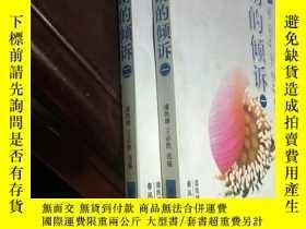 二手書博民逛書店精典文庫罕見移動的傾訴(全二冊)Y361640 潘凱雄 王必勝