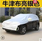 汽車遮陽罩半罩半車衣夏季汽車防曬隔熱罩防雨雪汽車遮陽傘遮陽擋 - 風尚3C