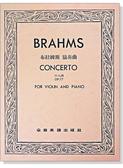提琴譜 V131.Brahms 布拉姆斯 協奏曲D大調-作品77(小提琴獨奏+鋼琴伴奏譜)【小叮噹的店】