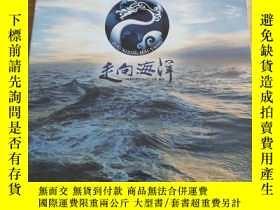 二手書博民逛書店八集大型海洋文化紀錄片罕見宣傳導示片-走向海洋Y335486
