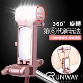 360度 補光線控自拍神器 附鏡子 摺疊帶線自拍杆 3段補光燈 美顏美肌 自拍棒