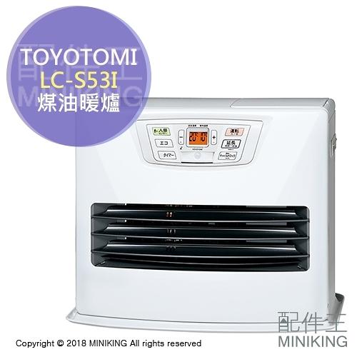 日本代購 空運 TOYOTOMI LC-S53I 電子溫風式 煤油暖爐 暖氣 10坪 油箱7L 人體偵測 日本製