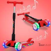 兒童滑板車閃光三四輪寶寶玩具溜溜車2-3-6-14歲小孩男女單腳踏車XW  七夕禮物