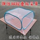 【JIS】A345 彈性鋼 摺疊飯菜罩 60cm 適用蛋捲桌 可摺疊收納 防蠅罩 食物罩 桌蓋 防塵罩