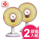 超值2入組【聯統】鹵素燈電暖器 LT-608