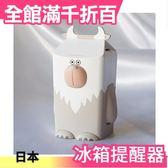 日本【白雪怪】冰箱提醒器 智慧關門感應器 禮物 療癒小物 多款可選【小福部屋】