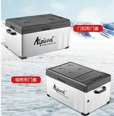 15L車載冰箱 壓縮機製冷車家兩用 12v 24v冷凍冷藏汽車貨車小冰箱 小冰櫃
