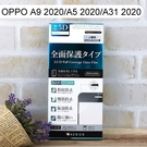 【ACEICE】滿版鋼化玻璃保護貼 OPPO A9 2020 / A5 2020 / A31 2020 (6.5吋)