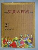 【書寶二手書T9/少年童書_PJU】中國兒童大百科全書(21)