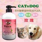 CAT&DOG 天然 茶籽 酵素 寵物 精油 精油沐浴乳 500ml (玫瑰) 貓 狗 通用