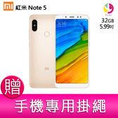 分期0利率 Xiaomi 紅米 Note 5 (3GB/32GB) 智慧型手機   贈『 手機專用掛繩*1』