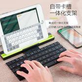 藍芽外接鍵盤蘋果平板電腦安卓手機游戲通用ipad無線pro摺疊9.7小  極客玩家  igo