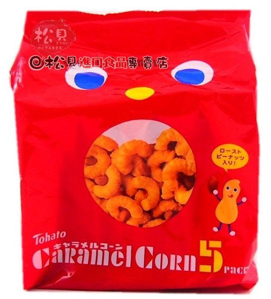 《松貝》東鳩焦糖玉米乖乖5袋入120g【4901940016921】bc2