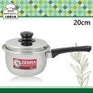 ZEBRA斑馬牌經典不銹鋼單柄湯鍋20c...