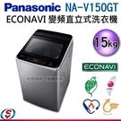 【信源】)15公斤【Panasonic國際牌】ECONAVI 變頻直立式洗衣機 NA-V150GT / NA-V150GT-L / NAV150GT