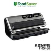 Foodsaver 真空保鮮機 FM5460