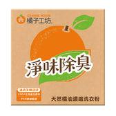 橘子工坊 天然除臭濃縮洗衣粉1.4kg(紙盒版)【愛買】