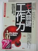 【書寶二手書T3/財經企管_AOO】圖解七大關鍵工作力_西村克己