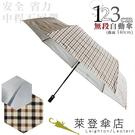 雨傘 萊登傘 超大傘面 可遮三人 抗UV 不回彈 無段自動傘 銀膠 Leighton 米白細格