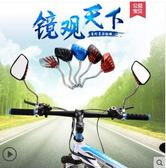 山地自行車電動車後視鏡反光鏡車把安全鏡單車騎行裝備配件  一件免運