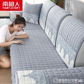 沙發墊四季通用防滑坐墊簡約現代沙發套全包萬能沙發套罩一套全蓋   《圖拉斯》