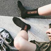 襪子男歐美街頭中筒襪潮流嘻哈女長襪ins潮牌滑板高筒棉襪運動夏   中秋節下殺