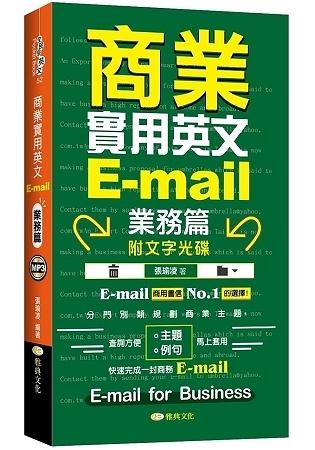 商業實用英文E mail 業務篇  文字光碟