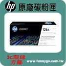 HP 原廠感光滾筒  光鼓  CE314...