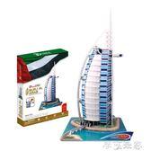 樂立方3D立體拼圖紙模型建筑拼裝玩具迪拜伯瓷酒店益智兒童成人 交換禮物