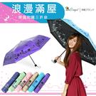 雙龍牌浪漫滿屋色膠折傘晴雨傘折傘/不透光降溫防曬防風雙面圖案【JOANNE就愛你】B6153H