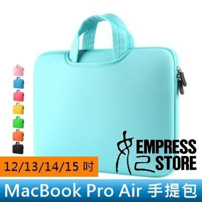 【妃航】BULMA Mac Book Air/Pro/Retina 筆電 12/13/15 手提袋/保護袋/提包