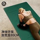 瑜伽墊加厚加寬加長tpe防滑瑜珈墊子跳繩健身家用地墊男女生專用 ATF「艾瑞斯」
