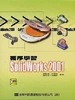二手書博民逛書店《循序學習SolidWorks 2001(附範例光碟片)》 R2