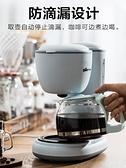 咖啡機 小熊美式咖啡機家用小型全自動滴漏式迷你煮咖啡壺花茶壺兩用熱飲 LX 美物居家 免運