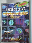 【書寶二手書T4/心理_HIT】腦內犯罪驚奇_高忠義, 安莫爾
