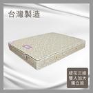 【多瓦娜】ADB-巴比藤蔓緹花三線獨立筒床墊/雙人加大6尺-150-25-C