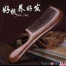熱賣梳子 天然防靜電正品檀木梳子長髮女士男士家用卷髮寬齒大齒長把按摩梳  coco