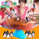 網紅平衡企鵝海盜船對戰抖音同款益智親子互動兒童玩具男孩女孩交換禮物